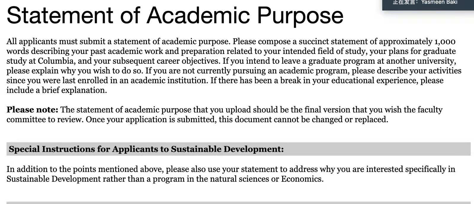 哥伦比亚大学申请文书
